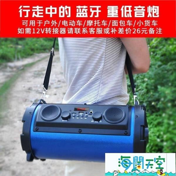 藍芽音箱低音炮 重低音大功率雙喇叭大音量音響家用戶外k歌高音質 【海闊天空】