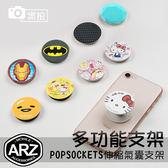 美國 POPSOCKETS 泡泡騷 可伸縮氣囊手機支架 Kitty 蛋黃哥鋼鐵人蜘蛛人 多功能手機架 捲線器 ARZ