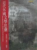 【書寶二手書T1/翻譯小說_C66】近代外國文學思潮_夏祖焯