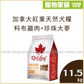 寵物家族-加拿大紅葉天然犬糧-科布雞肉+珍珠大麥11.5kg