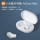 【coni shop】小米藍牙耳機 Ai...