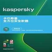 【綠蔭-免運】卡巴斯基 全方位安全軟體2021 (1台裝置/1年授權)
