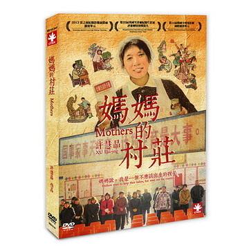 【停看聽音響唱片】【DVD】媽媽的村莊
