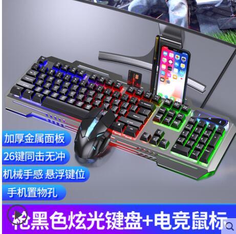 吃雞神器 機械手感有線鍵盤鼠標套裝游戲臺式電腦筆記本電競鍵鼠家用吃雞 科炫數位