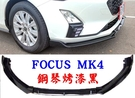 福特 FOCUS MK4 時尚版 美夢版 佛新版 182 成真版 4D 5D 鋼琴烤漆黑 三點式 專用型下巴 下擾流板