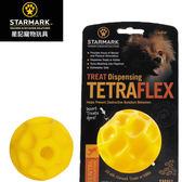 ★美國STARMARK星記玩具. 0175互動式凹凸球【S號,小型犬適用】抗憂鬱益智玩具Kong,