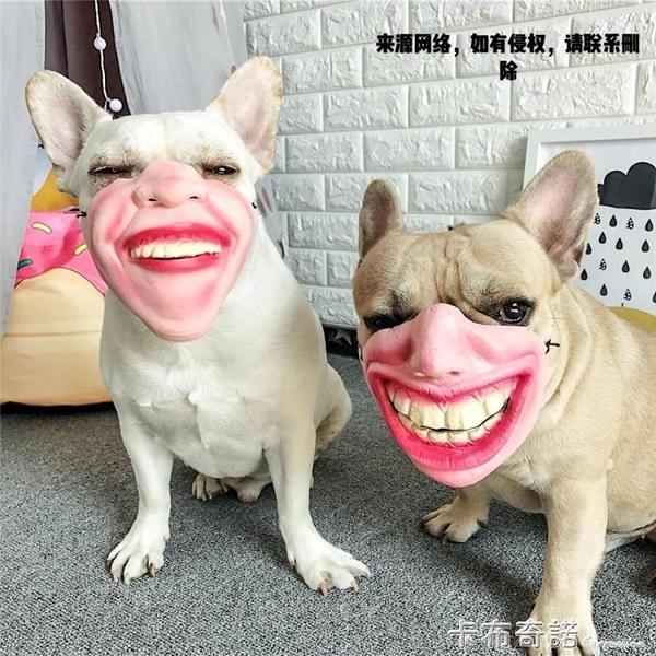 寵物狗狗搞怪面具搞笑口罩抖音微博惡搞嘴套大笑嘴唇頭套卡通 雙十一全館免運