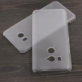 手機磨砂透明硬殼子U12 U11plus耐摔電話保護pc套【輕派工作室】
