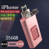 隨身碟256G OTG四合一安卓蘋果電腦 三星type-c  華為 oppo HTC 小米 【店长推薦】