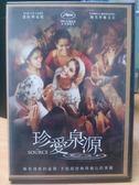 影音專賣店-J07-059-正版DVD*電影【珍愛泉源】-唯有情感的滋潤,才能綻放無與倫比的美麗