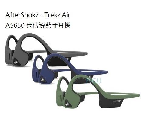 平廣 送袋 AfterShokz AS650 TREKZ Air 2代 骨傳導 藍芽耳機 藍牙 後掛式 公司貨保1年