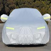 汽車罩車衣車罩防曬防雨自動隔熱厚套子通用型四季車套遮陽罩外套 sxx1609 【大尺碼女王】