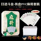 麻將撲克牌148張塑料加厚防水家用PVC迷你便攜式麻將撲克【淘嘟嘟】