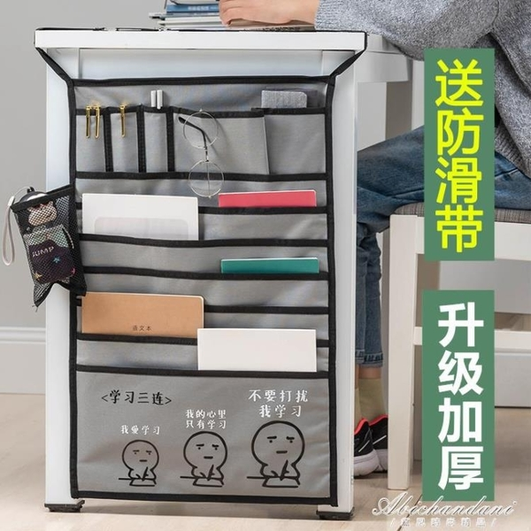 課桌神器書袋課桌收納袋掛袋掛書袋高中生大容量創意韓國書桌書本收納袋 黛尼時尚精品