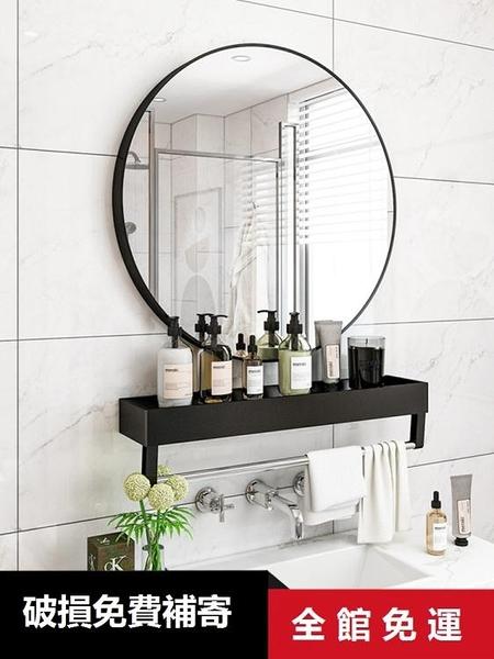 浴室鏡 圓形浴室鏡子貼牆衛生間廁所免打孔掛牆式洗手間化妝壁掛帶置物架【八折搶購】