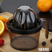 榨汁機 手動榨汁機石榴多功能簡易家用水果壓橙器迷你小型炸檸檬杯便攜擠 CP4907【宅男時代城】