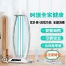 台灣現貨 遙控定時微臭氧紫外線消毒燈防疫UVC紫外線殺菌消毒燈臭氧除螨滅菌燈