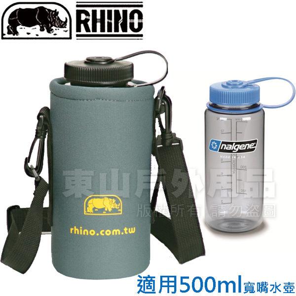 Rhino 犀牛牌 315S 可揹式多用途水壺套 適用Nalgene 500ml寬口 潛水衣布料 可調長度 可拆背帶 東山戶外