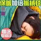 舒適搖粒絨保暖睡袋內套抓絨睡袋內膽露宿袋內袋空調被毯懶人冷氣毯子防汙毛毯涼被子膝蓋毯