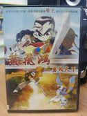 影音專賣店-B05-006-正版DVD*動畫【黃飛鴻之勇闖天下】-知名導演徐克擔任武打及美術指導