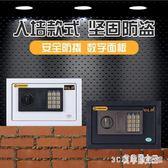 保險箱 家用嵌入式保險箱入墻款式迷你保險柜小型辦公抖音同款防盜保管箱LB9229【艾菲爾女王】