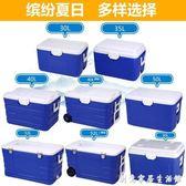 保溫箱戶外車載釣魚冰桶裝冰塊的保冷箱商用外賣送餐保鮮箱冷藏箱WD 創意家居生活館