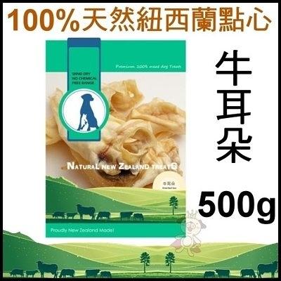 *King Wang*【量販包】100%天然紐西蘭點心《牛耳》500g