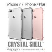5折 SGP iPhone 8 7 4.7 Plus Crystal Shell 四角 防撞 矽膠 防刮 透明 背蓋 保護殼 手機殼 公司貨