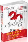 (二手書)3Q民法-破題書(幸.福):2017高普.地方特考.司法特考(保成)
