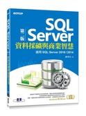 (二手書)SQL Server資料採礦與商業智慧(第二版):適用SQL Server 2016/2014