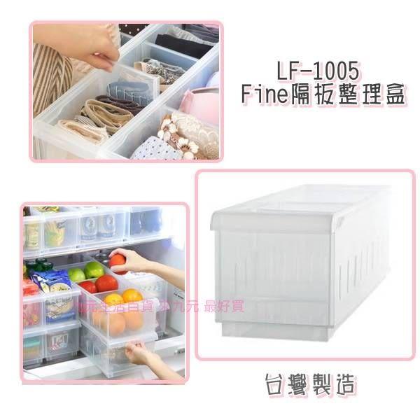 【九元生活百貨】聯府LF-1005 Fine隔板整理盒 LF1005 收納盒