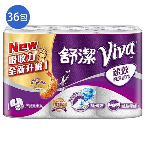 舒潔VIVA速效廚房紙巾108張36卷(箱)【愛買】