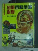 【書寶二手書T9/少年童書_PHU】知識科學百科全書_民80_原價1000