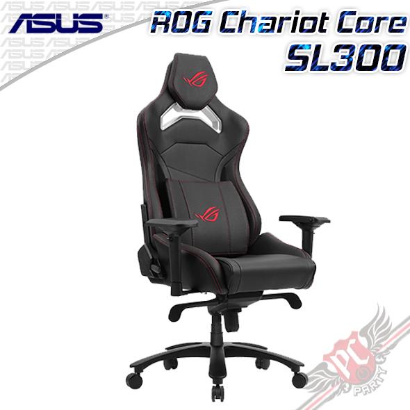 [ PC PARTY ] 到府安裝 華碩 ASUS ROG Chariot Core SL300 電競椅