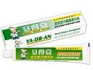 【牙得安】全效型牙齦護理牙膏 125G/條