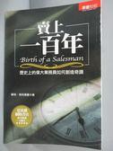 【書寶二手書T3/行銷_IPG】賣上一百年_樂為良, 華特‧弗利