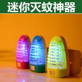 室內LED小夜燈家用安全滅蚊器 電擊式防蚊燈 滅蚊神器 電子殺蚊燈igo  莉卡嚴選
