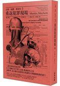 法醫.屍體.解剖室3:重返犯罪現場—專業醫生解析157道懸疑、逼真的謀殺手法相關