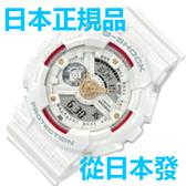 免運費 日本正規貨 CASIO  G-SHOCK 數字模擬石英手錶 男士手錶 GA-110DDR-7AJF