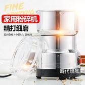 粉碎機研磨機打粉機家用小型研磨機干磨五谷雜糧打碎磨粉機