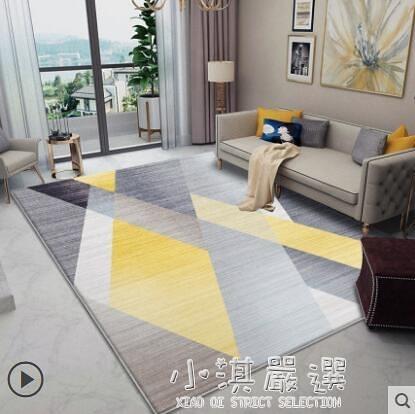 北歐風現代簡約地毯客廳沙發茶几地墊灰色臥室房間大面積家用免洗CY『小淇嚴選』