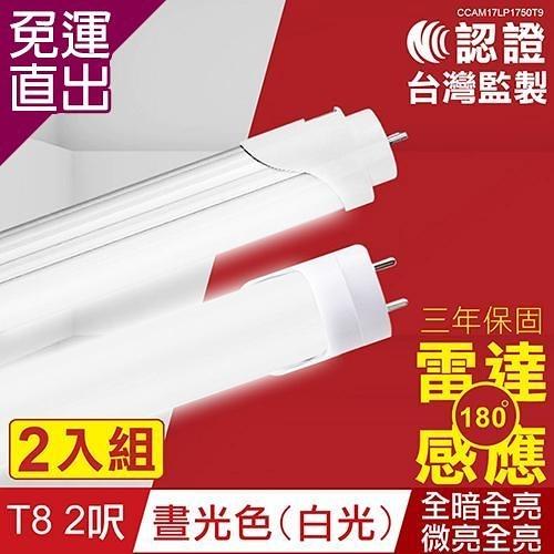TOYAMA特亞馬 LED雷達微波感應燈管T8 2呎晝光色 2入組(白光) 全暗全亮、微亮全亮 任選【免運直出】