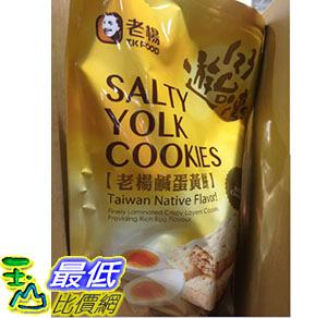 [COSCO代購] C115324 SALTY EGG YOLK PASTRY 老楊鹹蛋黃餅 600公克/包