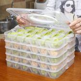 餃子盒餃子盒凍餃子冰箱收納盒保鮮雞蛋盒水餃多層速凍餛飩盒混沌大托盤  走心小賣場YYP