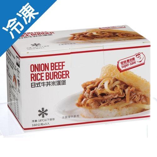 最划算日式牛丼米漢堡160g X3【愛買冷凍】