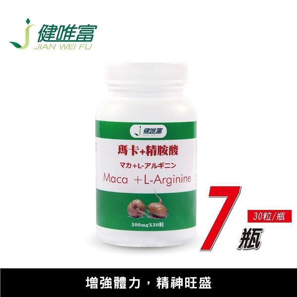 【健唯富】瑪卡+精胺酸(30粒/瓶)-7瓶-美國馬卡maca 增強體力 精神旺盛 現貨 台灣公司貨