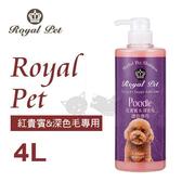 PetLand寵物樂園《Royal Pet 皇家寵物》天然草本精華沐浴乳-紅貴賓&深色毛專用洗毛精 4L