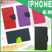 ●Apple iPhone 5/iPhone 5S/iPhone SE 經典款 系列 側掀可立式保護皮套/保護殼/皮套/手機套/保護套