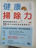 【書寶二手書T1/設計_BVW】健康掃除力:醫療級專家教你30個不生病的居家清潔妙方!_松本忠男,