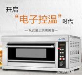 燃氣烤箱商用液化氣一層兩盤烘焙面包全自動烤爐大型單層一盤烤箱qm    JSY時尚屋
